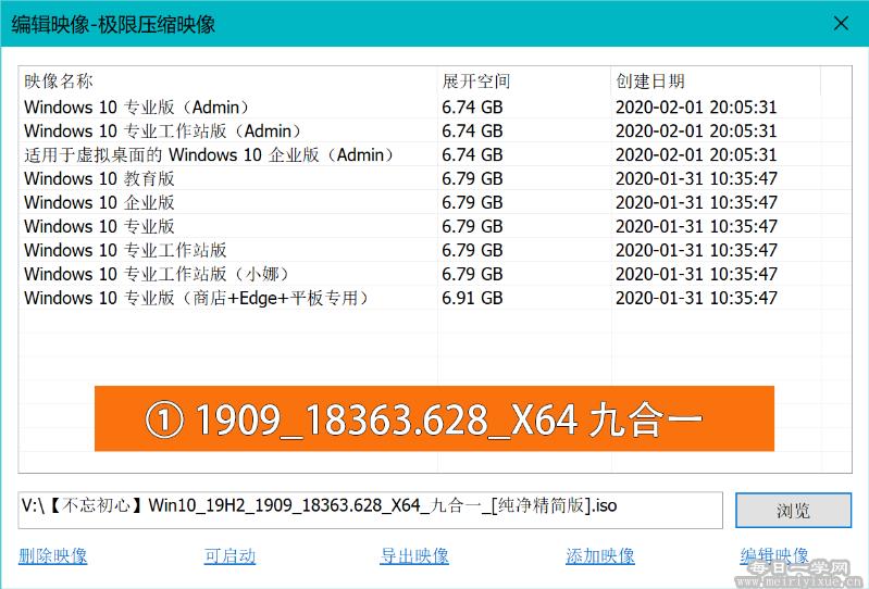 【纯净系统】Win10 1909最新精简系统,九合一