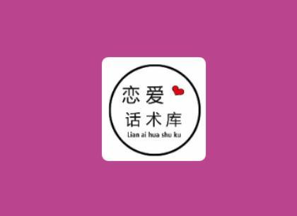 【安卓】脱单神器,恋爱话术v3.4破解版 手机应用 第1张