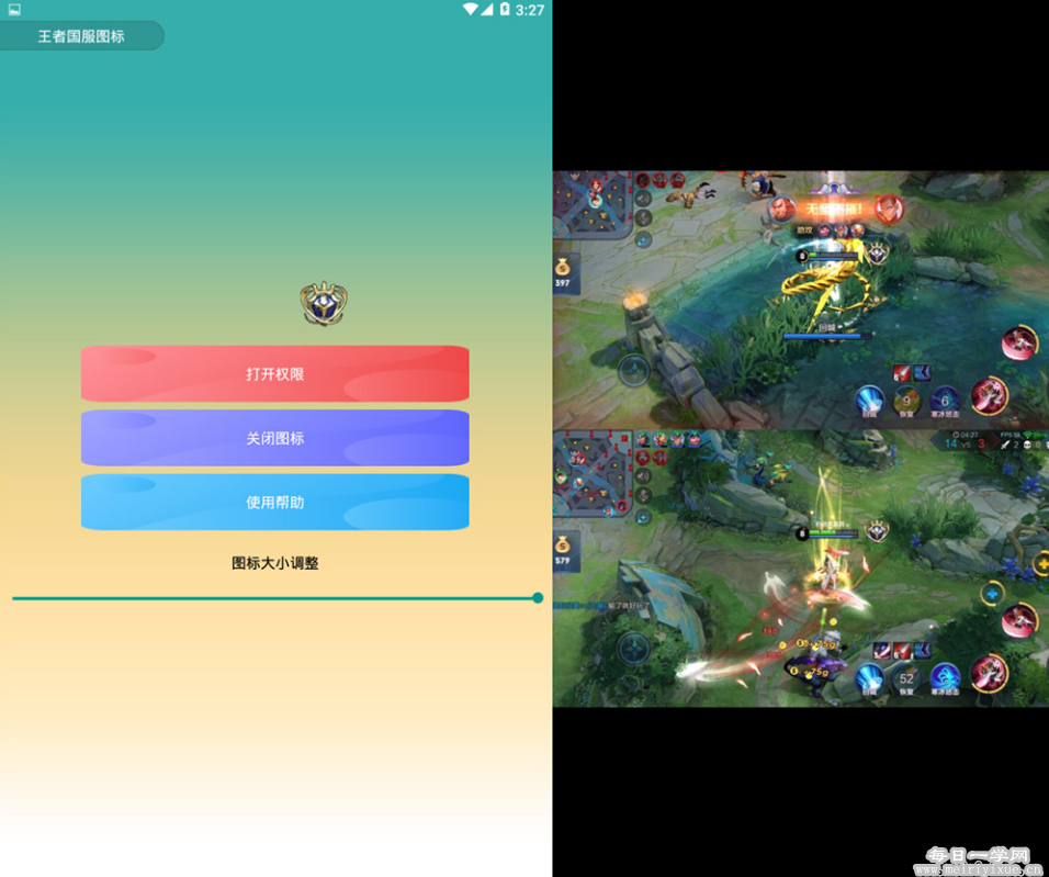 【安卓游戏】王者荣耀显示国服图标,自慰软件 游戏相关 第2张