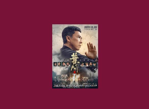 叶问4:完结篇-HD1280高清国语中字版在线免费观看