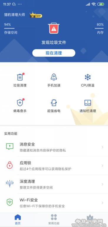 【安卓】猎豹清理大师v7.4.4  VIP破解版,手机必备垃圾清理软件 手机应用 第2张