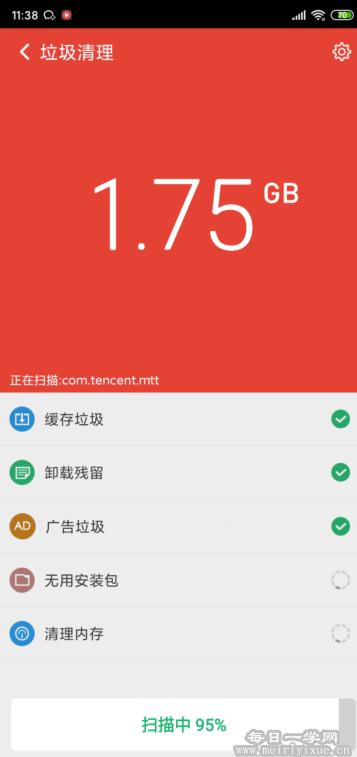 【安卓】猎豹清理大师v7.4.4  VIP破解版,手机必备垃圾清理软件 手机应用 第3张