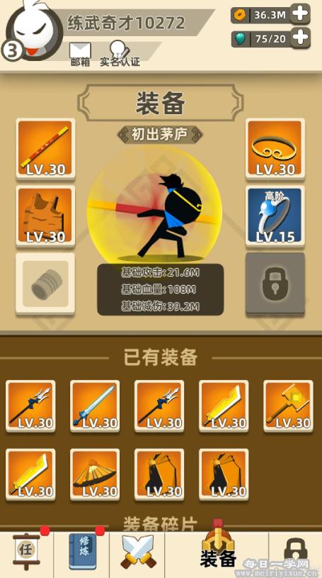 【安卓游戏】我的武功特牛v0.1.26修改版 游戏相关 第3张