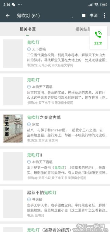 【安卓】搜书大师v20.11会员版,超强的搜书软件 手机应用 第3张