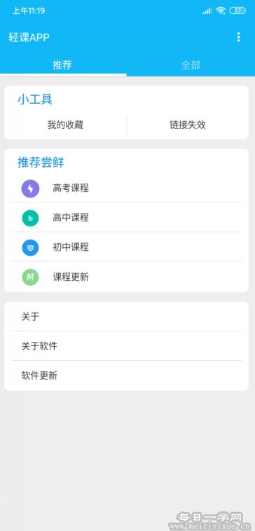 【安卓】轻课v1.01去广告版本,在线课程全覆盖 手机应用 第2张