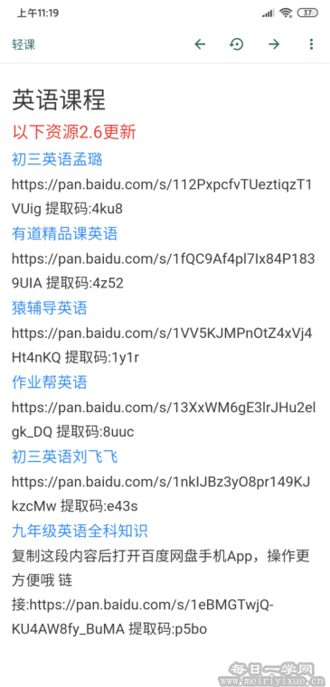 【安卓】轻课v1.01去广告版本,在线课程全覆盖 手机应用 第3张
