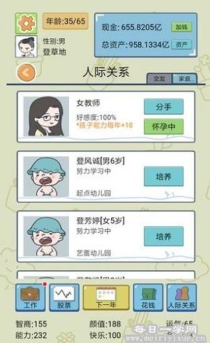 【安卓游戏】中国式人生破解版,无限金币钻石 游戏相关 第2张