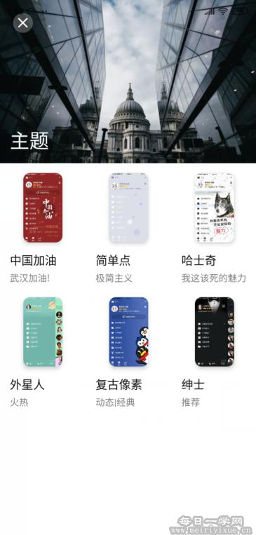 【安卓】QQ白嫖君v2.1最新版,免svip设置QQ主题/气泡/字体/挂件 手机应用 第3张