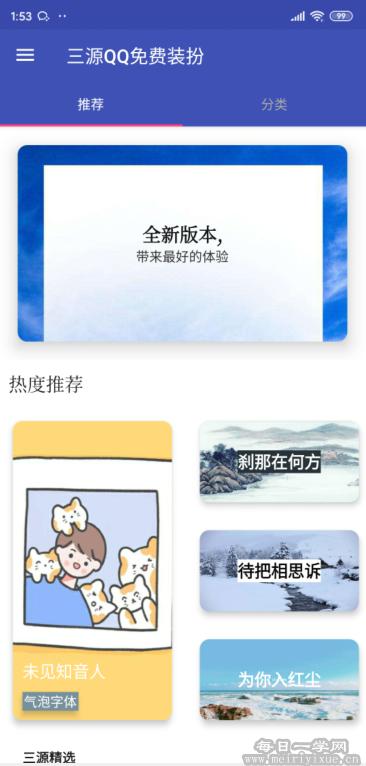 【安卓】QQ白嫖君v2.1最新版,免svip设置QQ主题/气泡/字体/挂件 手机应用 第4张