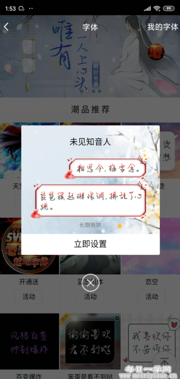 【安卓】QQ白嫖君v2.1最新版,免svip设置QQ主题/气泡/字体/挂件 手机应用 第5张