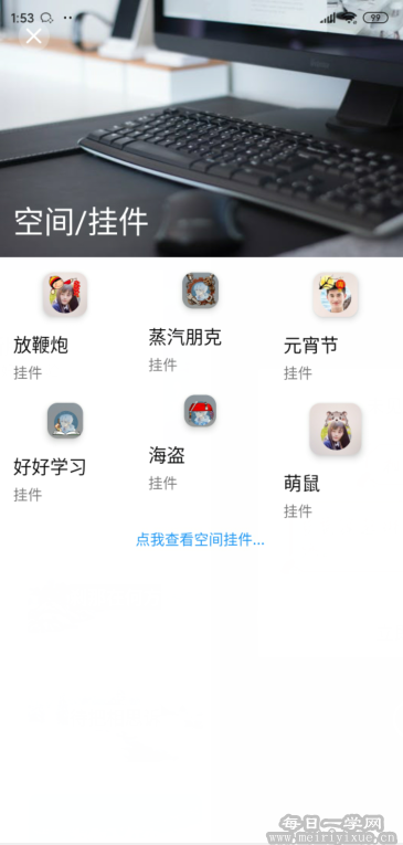 【安卓】QQ白嫖君v2.1最新版,免svip设置QQ主题/气泡/字体/挂件 手机应用 第2张