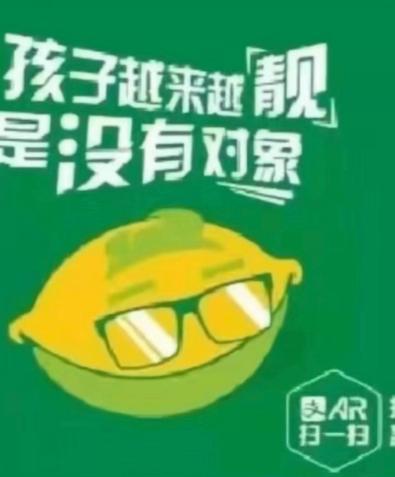 【活动】支付宝AR扫码果粒橙领红包 优惠福利 第3张