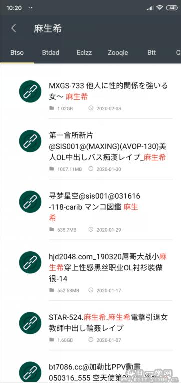 【安卓】深度磁力搜索v2.5,超多磁力搜索引擎 手机应用 第2张