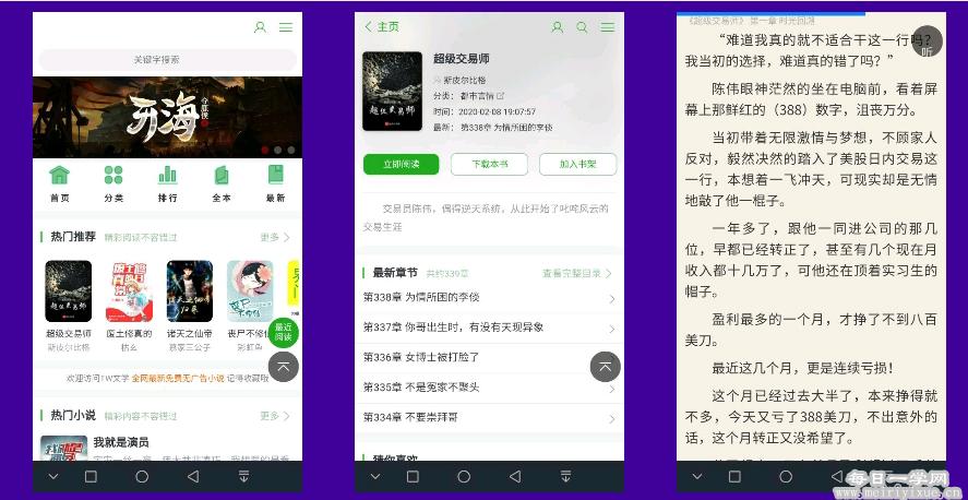 【安卓】TW小说v1.0.0去广告版,全网免费小说全本免费下载 手机应用 第2张