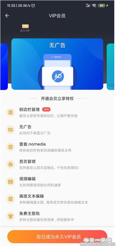 【安卓】 ES文件浏览器4.2.3.3.1永久VIP版,去广告 手机应用 第2张