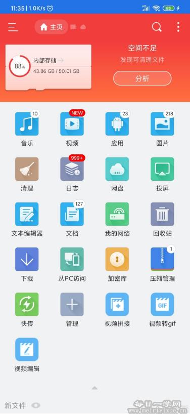 【安卓】 ES文件浏览器4.2.2.7.3永久VIP版,去广告 手机应用 第3张