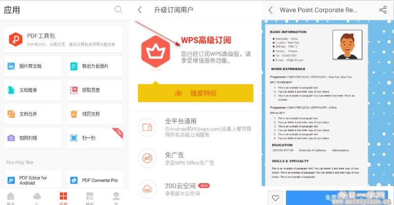 【安卓】WPS v12.7.0解锁高级版,超级清爽 手机应用 第2张