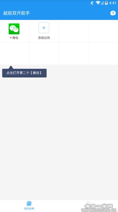 【安卓】超级双开助手v2.8.1会员版 简单易用的双开多开分身工具 手机应用 第2张