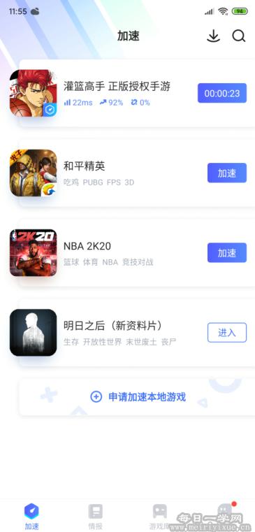 【安卓】BiuBiu加速器v1.0.0.1版,一键加速你手机里的游戏 手机应用 第3张