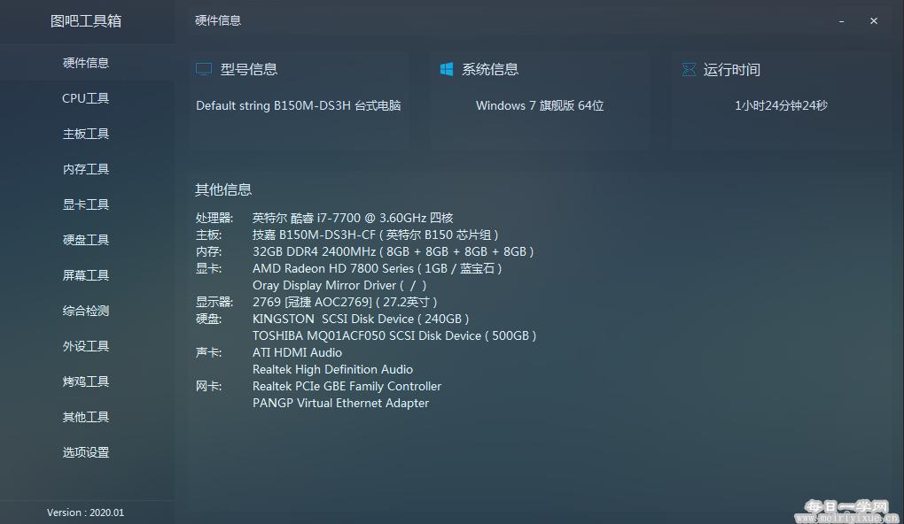 【windows】图吧工具箱v2020.01最新版,超全的硬件检测软件合集工具箱 电脑软件 第3张