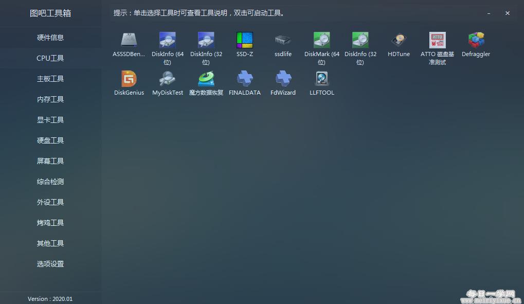 【windows】图吧工具箱v2020.01最新版,超全的硬件检测软件合集工具箱 电脑软件 第5张
