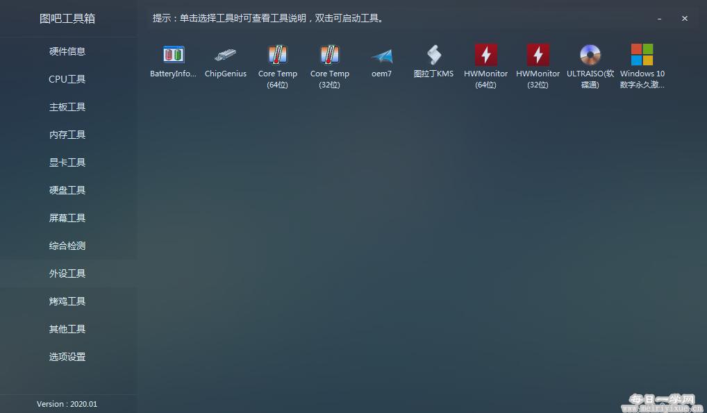 【windows】图吧工具箱v2020.01最新版,超全的硬件检测软件合集工具箱 电脑软件 第6张