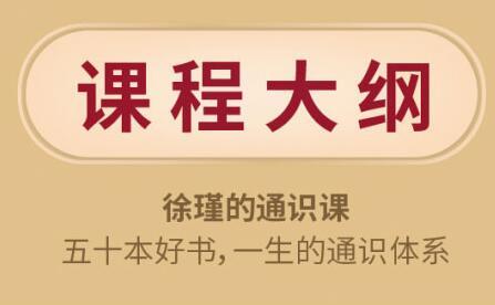 【资源下载】徐瑾的通识课,五十本好书,一生的通识体系
