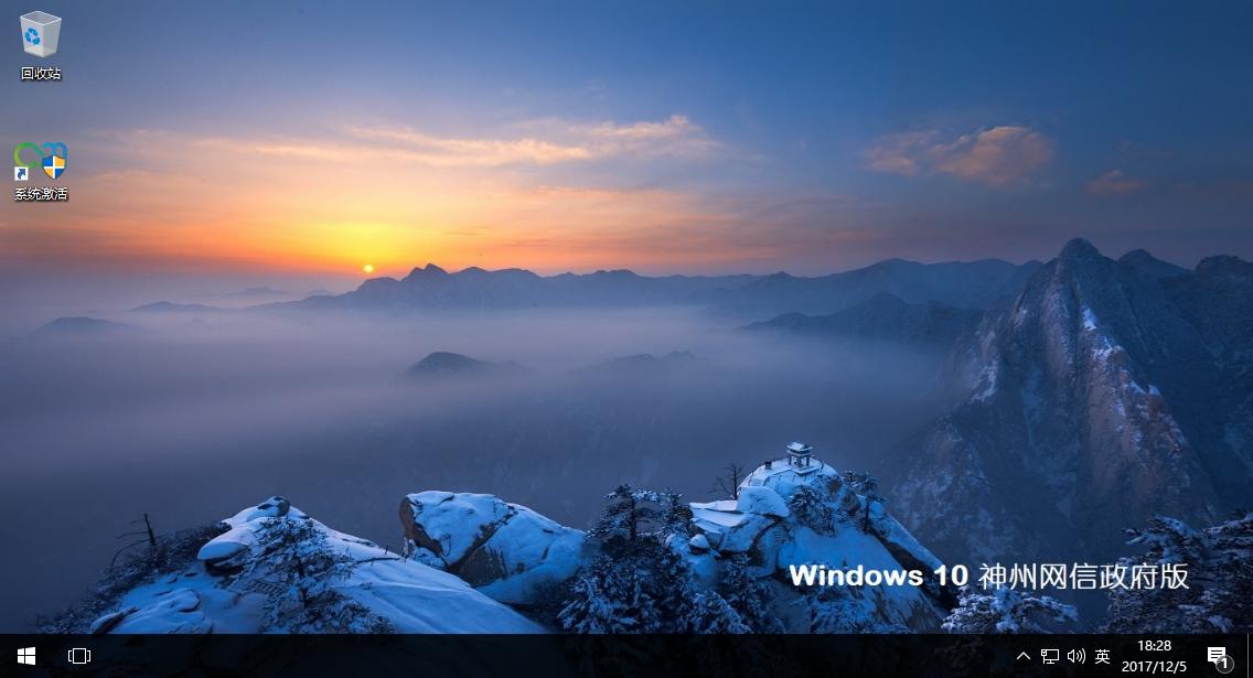 【纯净系统】Windows 10 神州网信政府版 V2020-L 发布版