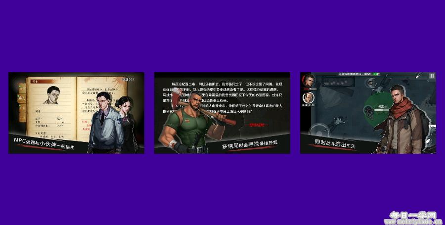 【安卓游戏】走出去v2.1破解版,极限末日生存游戏 游戏相关 第2张