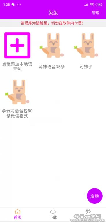 【安卓】兔兔语音包,支持微信/QQ/陌陌/探探 社区破解版 手机应用 第2张