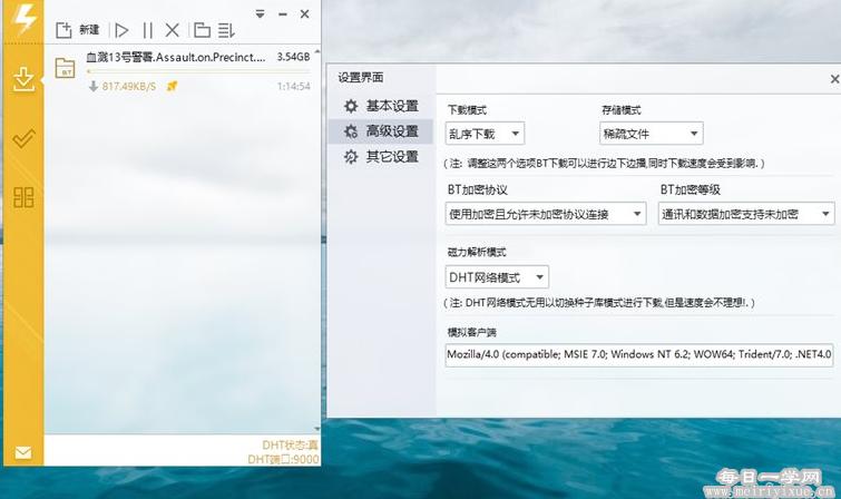【windows】Mydm v20200214,多引擎轻量级下载利器