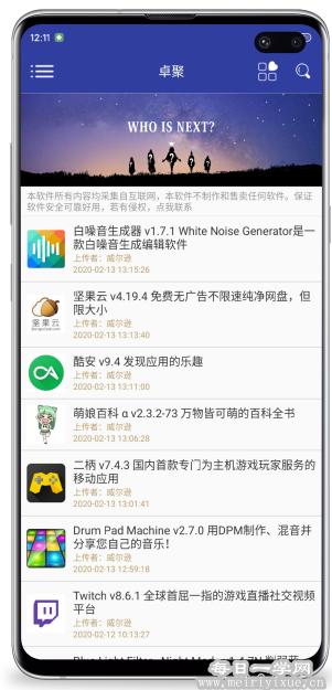 【安卓】卓聚app v1.0.9最新版去除全部广告,蓝奏网盘搜索神器,全网音乐、资料、app下载 手机应用 第2张