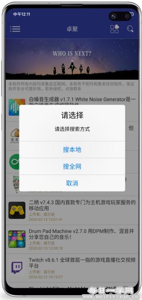 【安卓】卓聚app v1.0.9最新版去除全部广告,蓝奏网盘搜索神器,全网音乐、资料、app下载 手机应用 第4张