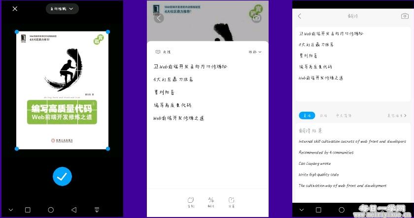【安卓】拍照取字v2.7.2永久VIP版 手机应用 第2张