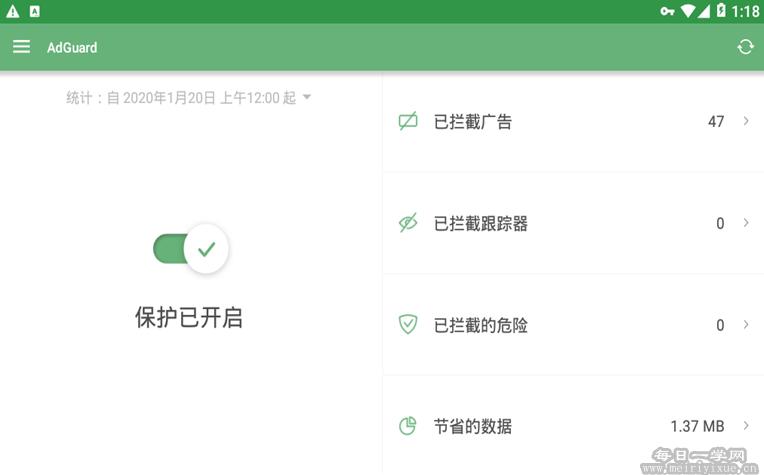 【安卓】AdGuard v3.3.2 解锁付费版本 手机应用 第3张