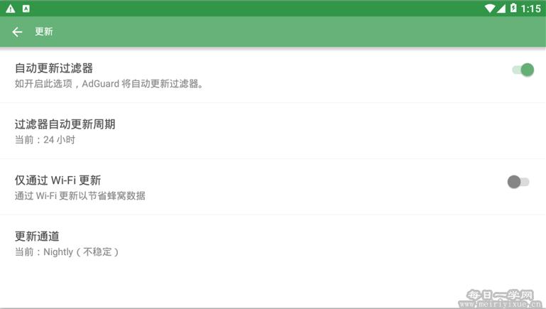 【安卓】AdGuard v3.3.2 解锁付费版本 手机应用 第4张