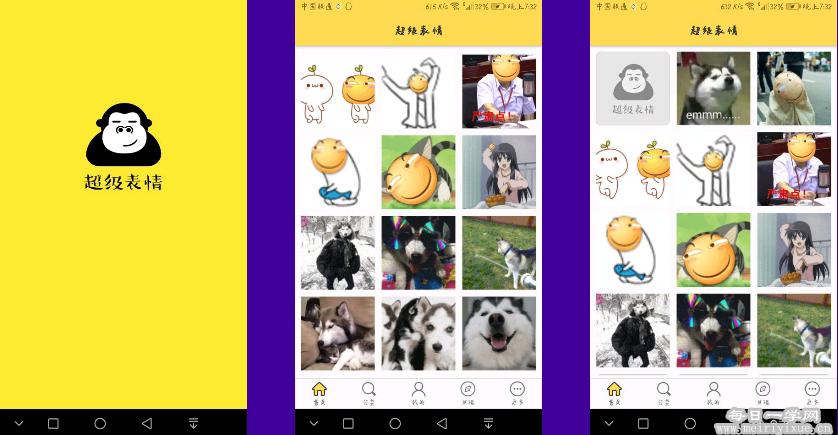 【安卓】超级表情v2.0.2去广告版,超多表情让你聊天不寂寞 手机应用 第2张