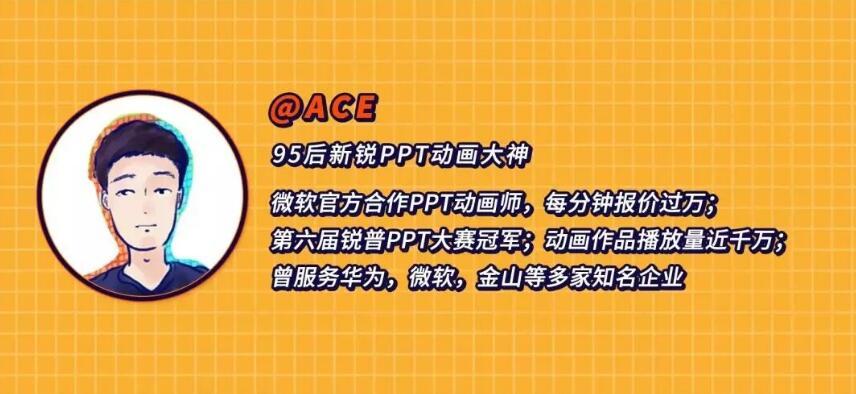 【教程】PPT动画硬核教程