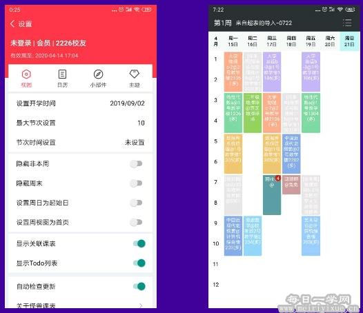 【安卓】怪兽课表v2.2.0解锁vip 手机应用 第2张