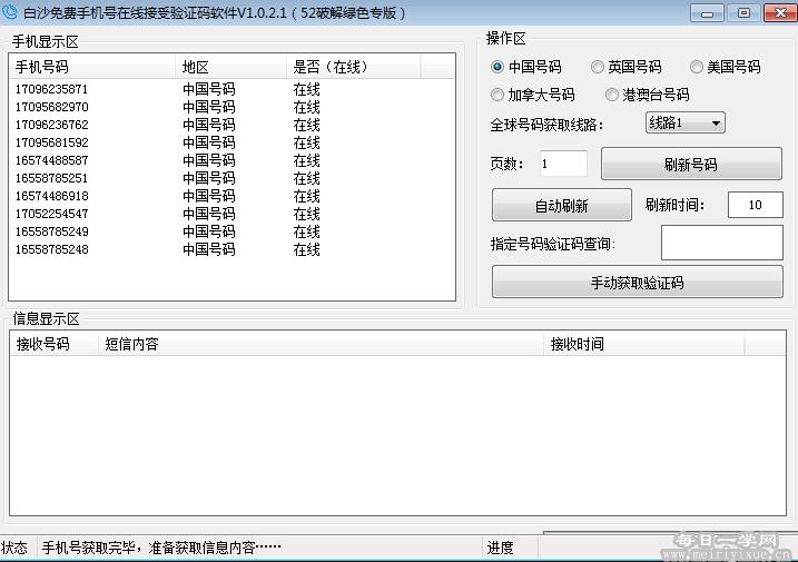 【windows】白沙免费手机在线接收验证码软件v1.0.2.1破解版