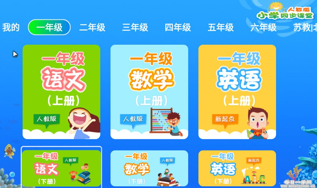 【盒子应用】小学同步课堂v3.0.9破解vip,电视盒子及手机版 盒子应用 第2张