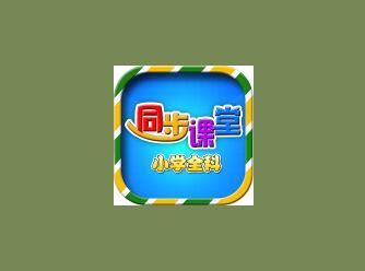 【盒子应用】小学同步课堂v3.0.9破解vip,电视盒子及手机版 盒子应用 第1张