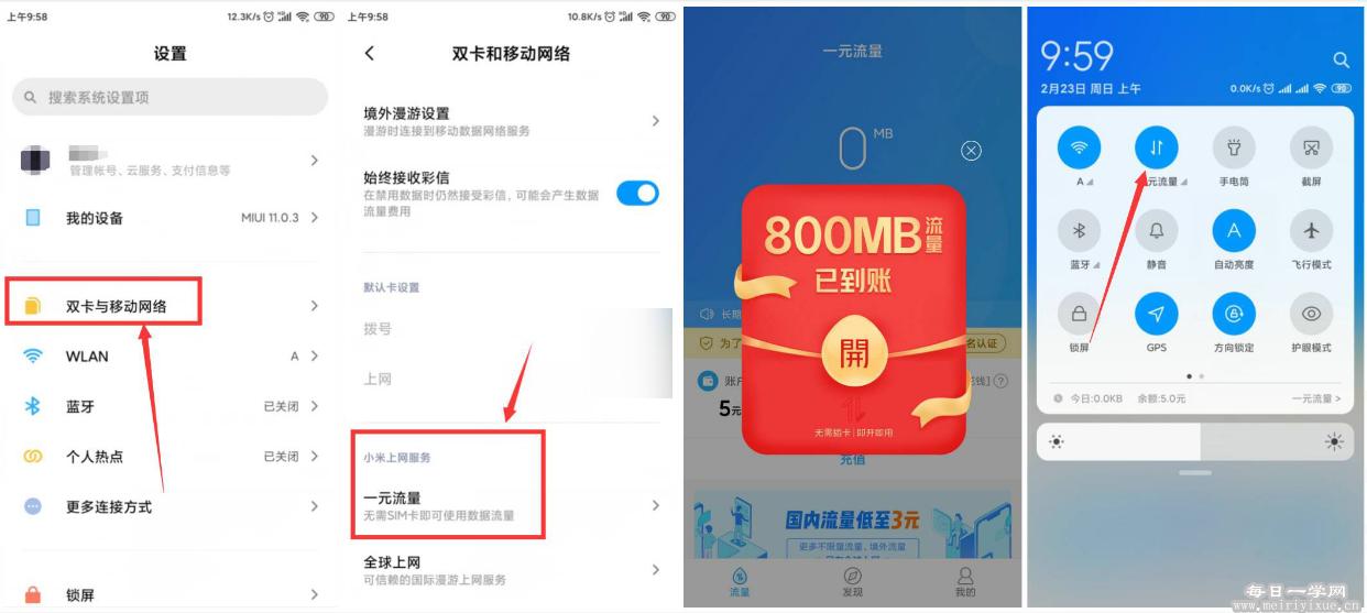 【活动】小米手机免费领日800M流量 优惠福利 第2张