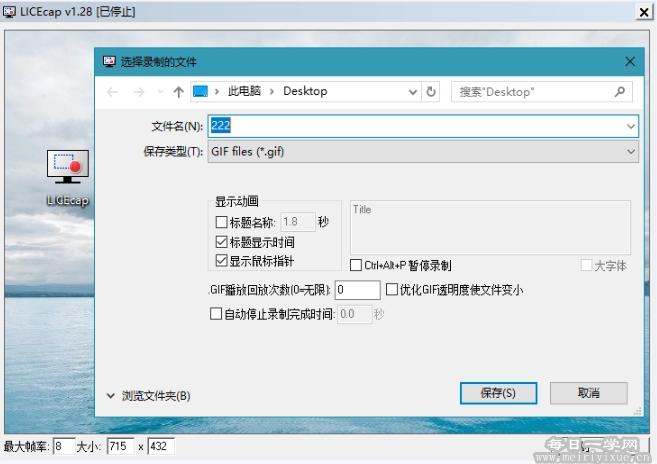【windows】三款GIF动画录制工具绿色版合集,GifCam,LICEcap,ScreenToGif 电脑软件 第3张