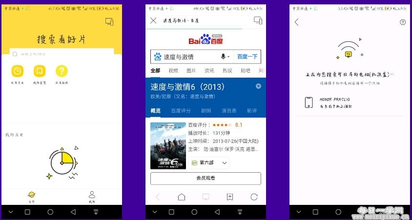 image.png 【更新】安卓快点投屏v1.5.0.3去广告版,一款可以快速投屏到电视的软件 手机应用
