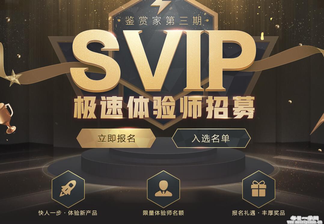 腾讯网游加速器SVIP免费申请 优惠福利 第2张