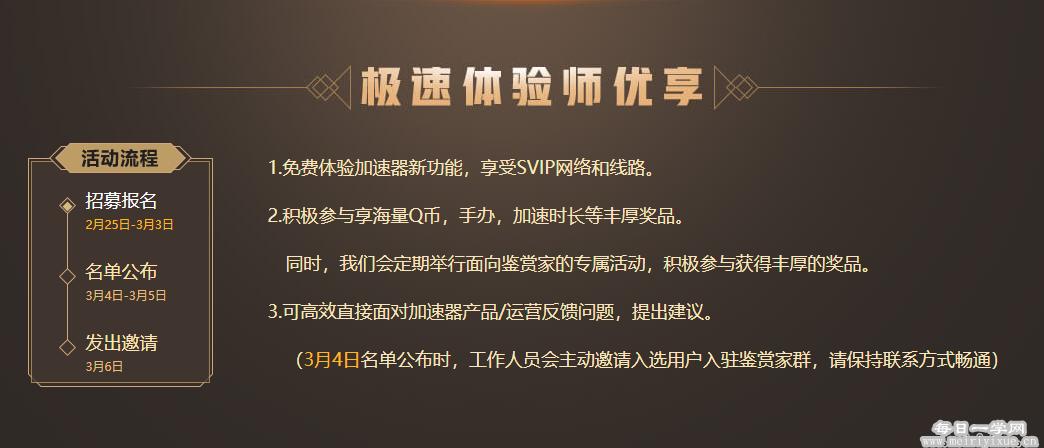 腾讯网游加速器SVIP免费申请 优惠福利 第3张