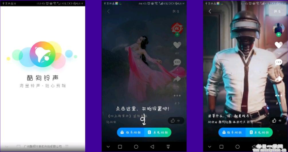 【安卓】酷狗铃声v4.6.5去广告版,一键设置炫酷来电 手机应用 第2张