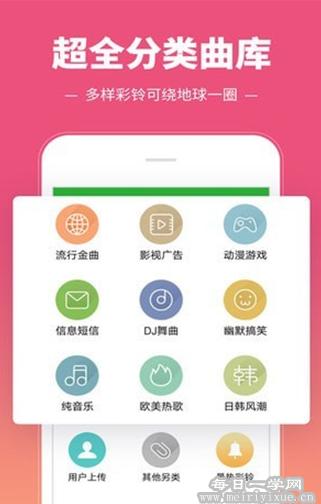 【安卓】彩铃多多v2.9.2.0去广告版 手机应用 第2张