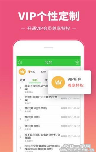 【安卓】彩铃多多v2.9.2.0去广告版 手机应用 第3张